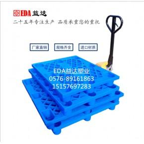 塑料托盘1210网格九脚加厚 叉车塑胶卡板仓库货物防潮垫板栈板