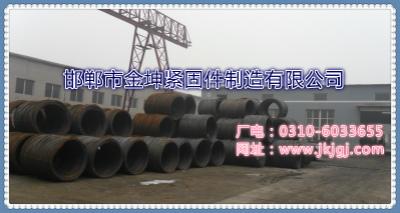 邯鄲市金坤緊固件制造有限公司