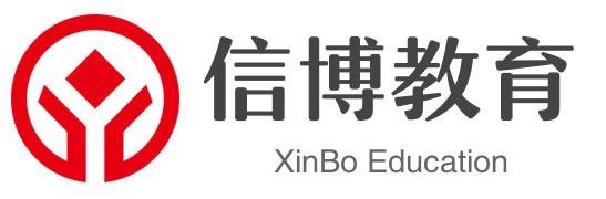 天津信博教育咨詢有限公司
