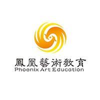 廣東鳳凰藝術教育科技有限公司