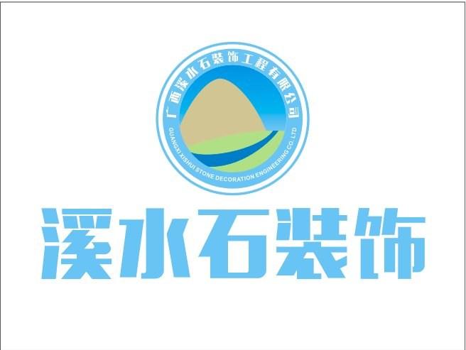 廣西溪水石裝飾工程有限公司