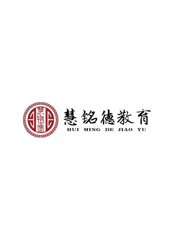 深圳市慧銘德教育科技有限公司
