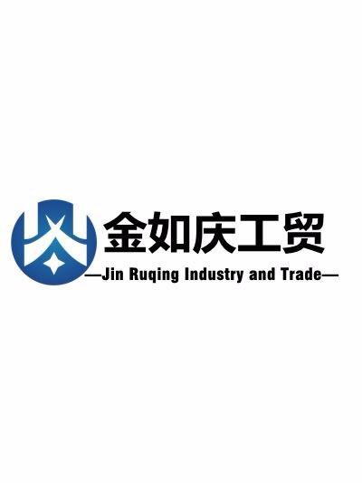 濟寧金如慶工貿有限公司