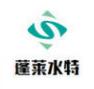 蓬萊水特環保科技有限公司