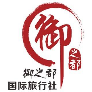 北京御之都国际旅行社有限公司