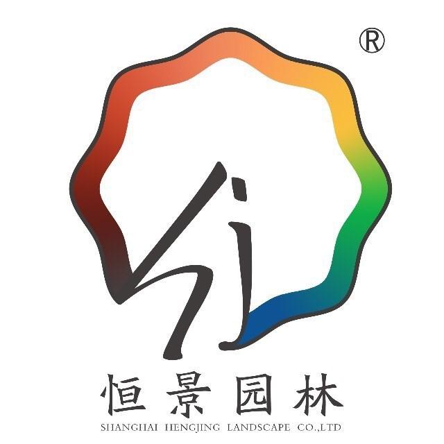 上海恒景園林有限公司