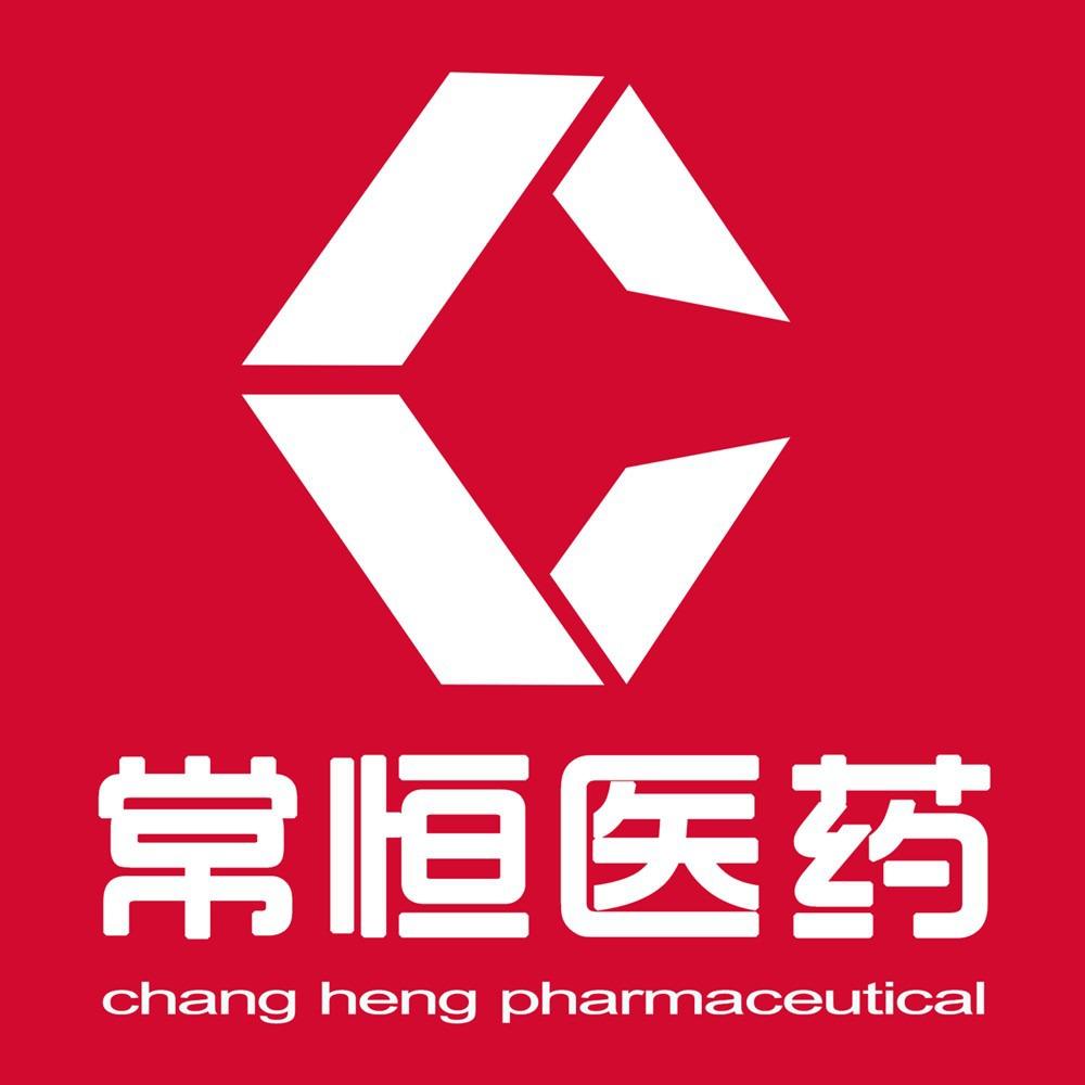 西安常恒醫藥有限公司