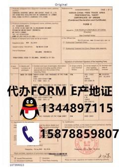 生產商沒有備案如何辦理印尼FORM E原產地證