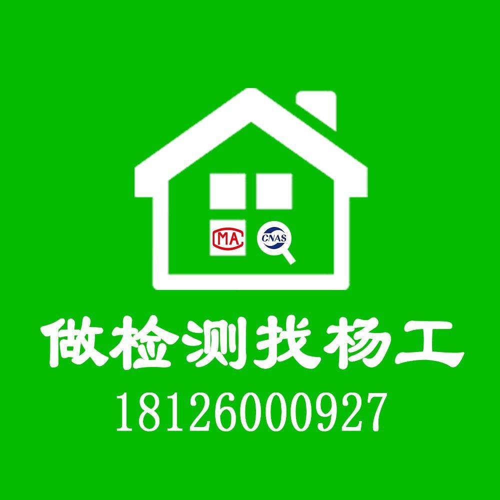 深圳市中冶建筑检测中心有限公司