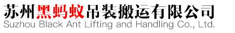蘇州黑螞蟻吊裝搬運設備安裝有限公司