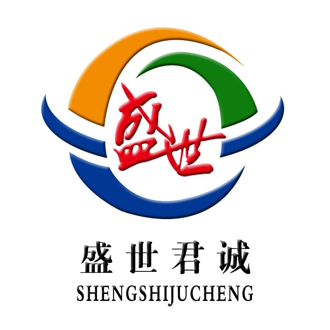 北京盛世君誠科技有限公司