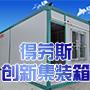 武漢得勞斯創新集裝箱有限公司