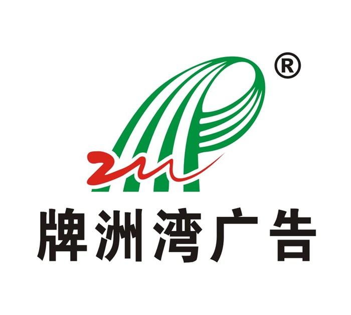 武漢牌洲灣廣告科技有限公司