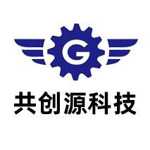 深圳市共创源科技有限公司