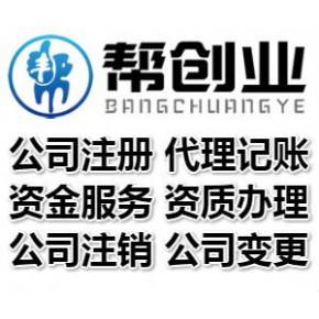 北京公司代理记账 注册公司代理记账找靠谱中介机构 帮创业集团