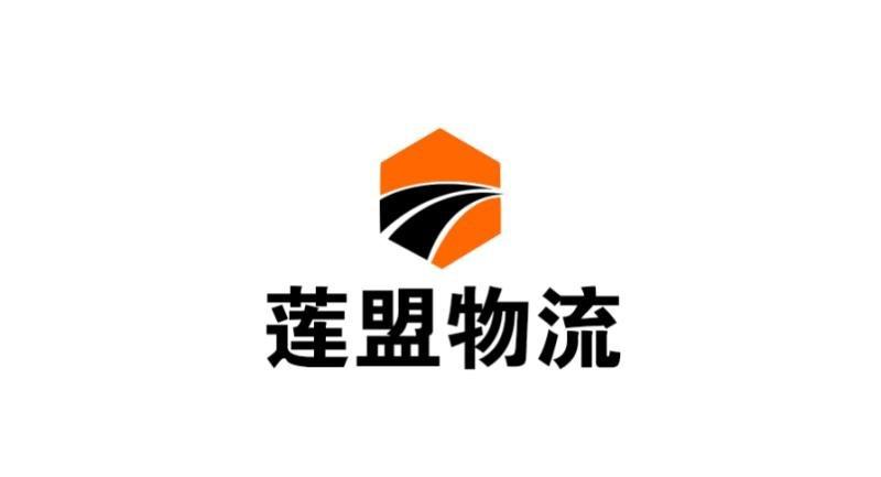 张家港莲盟物流有限公司