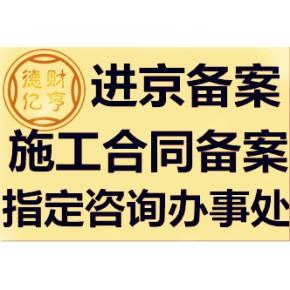 北京德財億亨商務服務有限責任公司