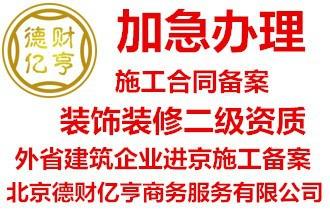 北京德財億亨商務服務有限責任公司logo