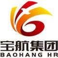 四川寶航人力資源管理有限公司