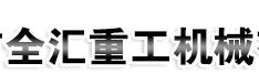 青州市全汇重工机械有限公司