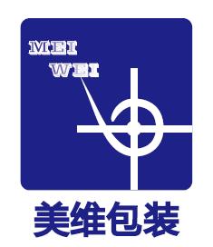 深圳市美维包装制品有限公司