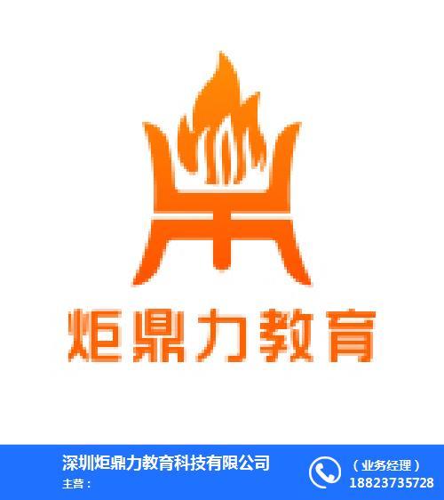 深圳炬鼎力教育科技有限公司