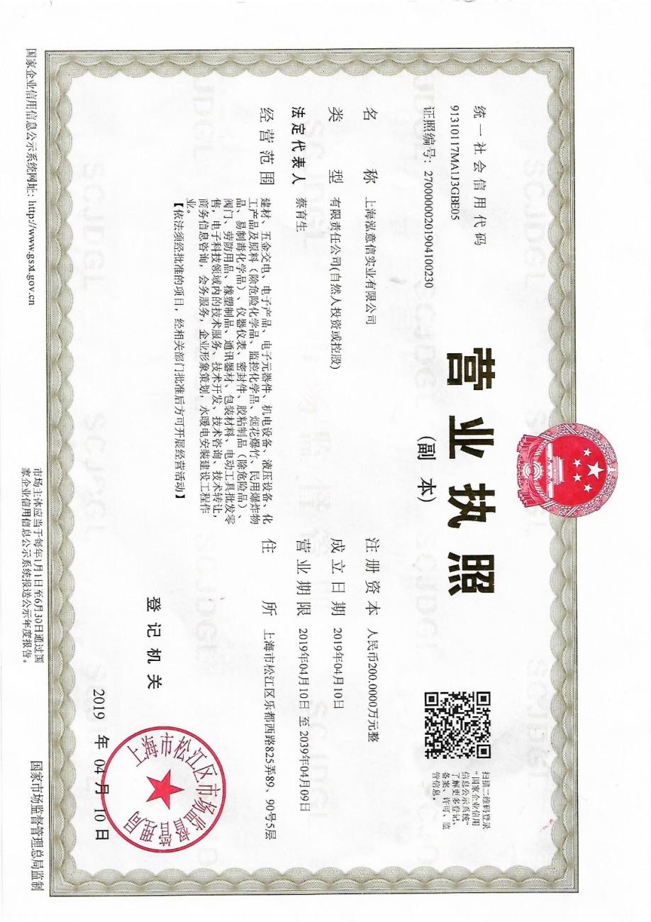 上海泓意信實業有限公司