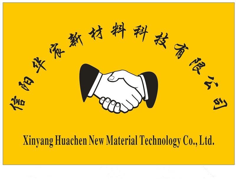 信阳华宸新材料科技有限公司