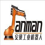 東莞市安曼工業機器人有限公司