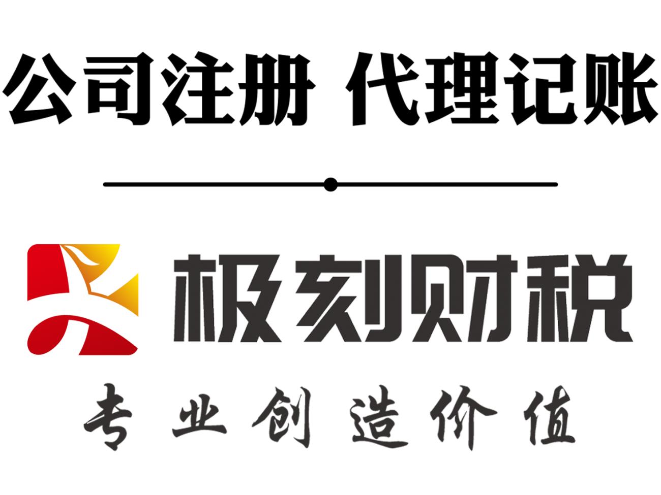 東莞市極刻財稅服務有限公司清溪分公司