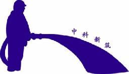 北京中科新筑泡沫混凝土有限公司
