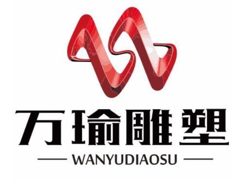 廣州萬瑜雕塑有限公司