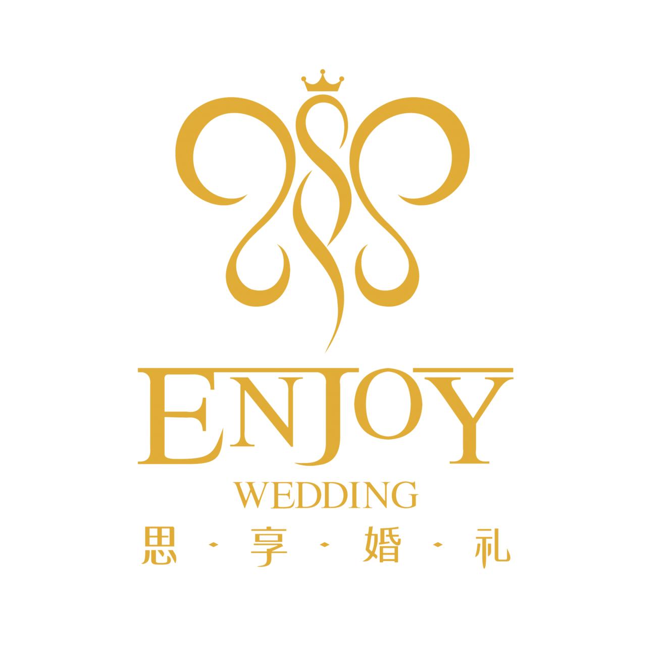 梅州市梅县区思享婚庆服务中心