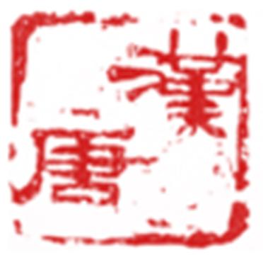 南通漢唐軟件有限公司