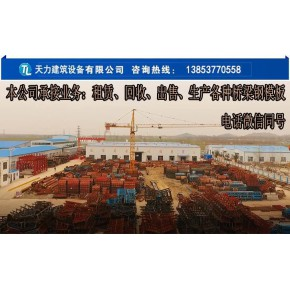 山东大量回收桥梁钢模板 钢模板回收厂家电话