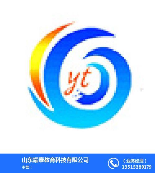 山东耀泰教育科技有限公司