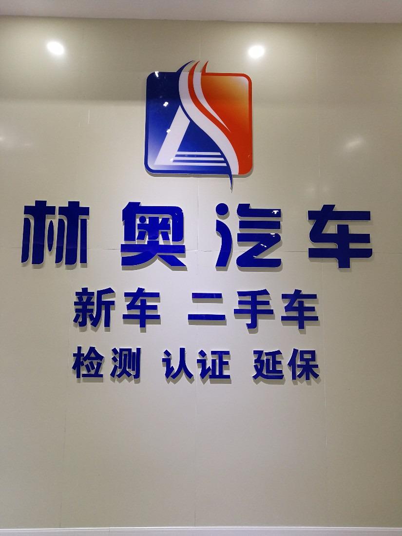 重庆林奥达汽车销售服务有限公司