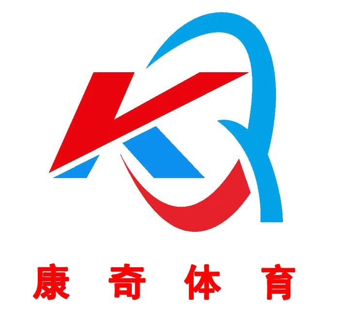 广西康奇体育设施工程有限公司