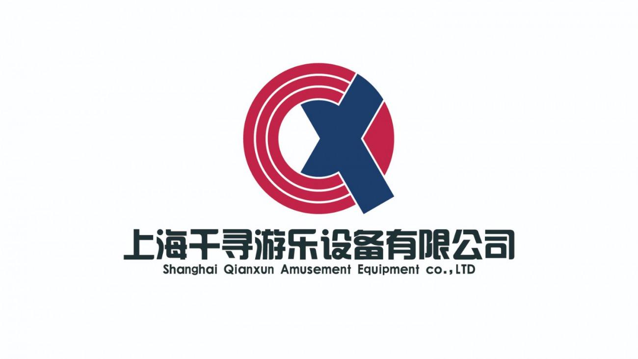 上海千尋游樂設備有限公司