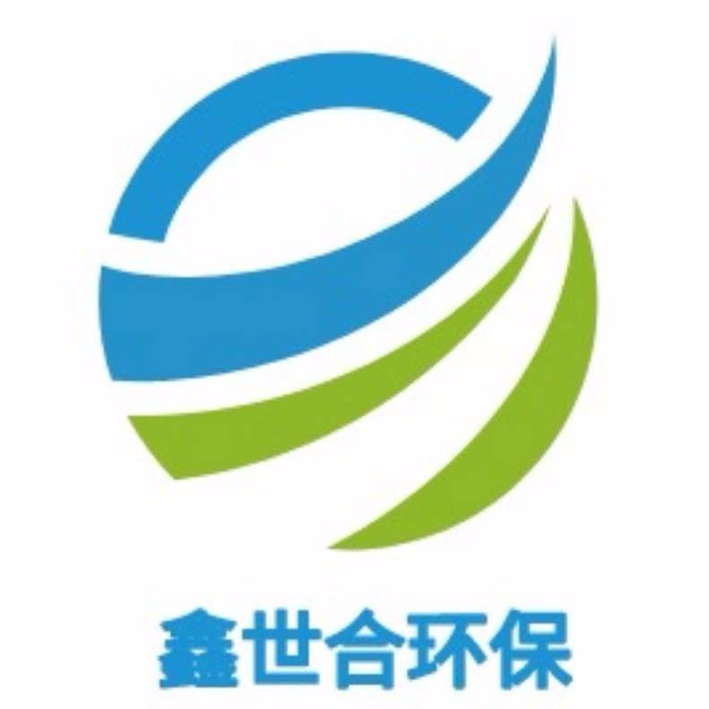 河北鑫世合环保科技有限公司