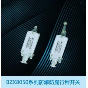 BZX8050系列防爆防腐行程开关