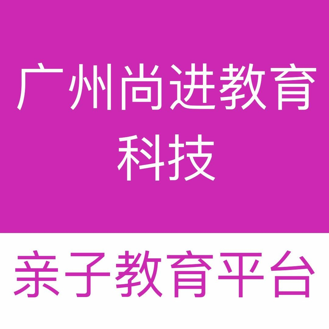 广州市尚进教育科技有限公司