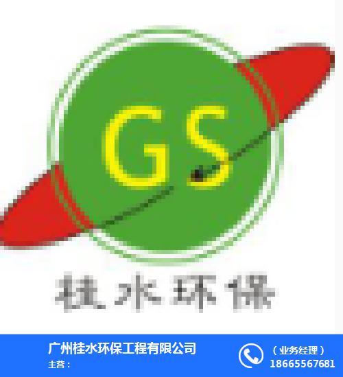 廣州桂水環保工程有限公司