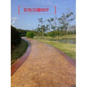彩色压模地坪材料施工