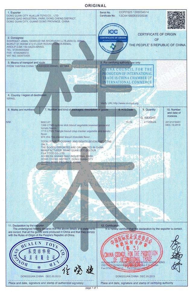 中韓FTA產地證抬頭可以和提單發貨人不一致嗎