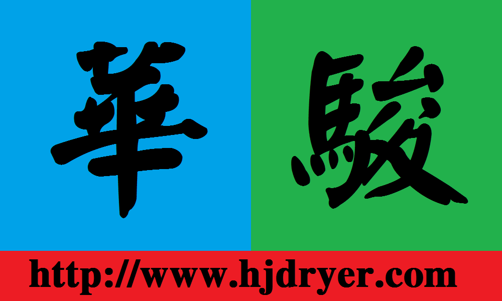 濟南華駿節能技術有限公司