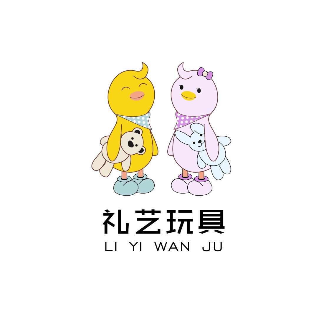 深圳市禮藝玩具有限公司
