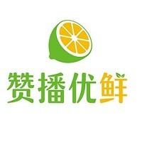 廣州贊播優鮮供應鏈科技有限公司
