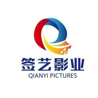 簽藝文化傳媒(上海)有限公司