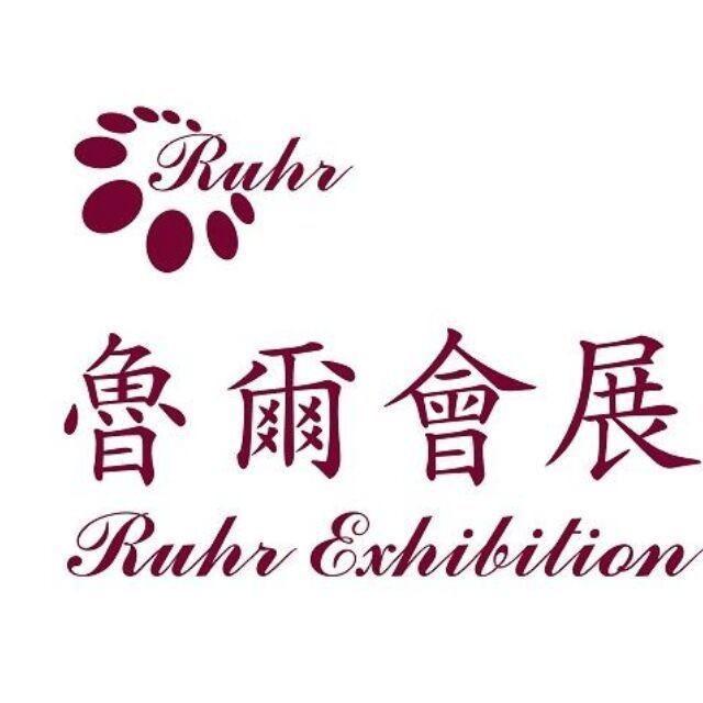 上海魯爾會展服務有限公司